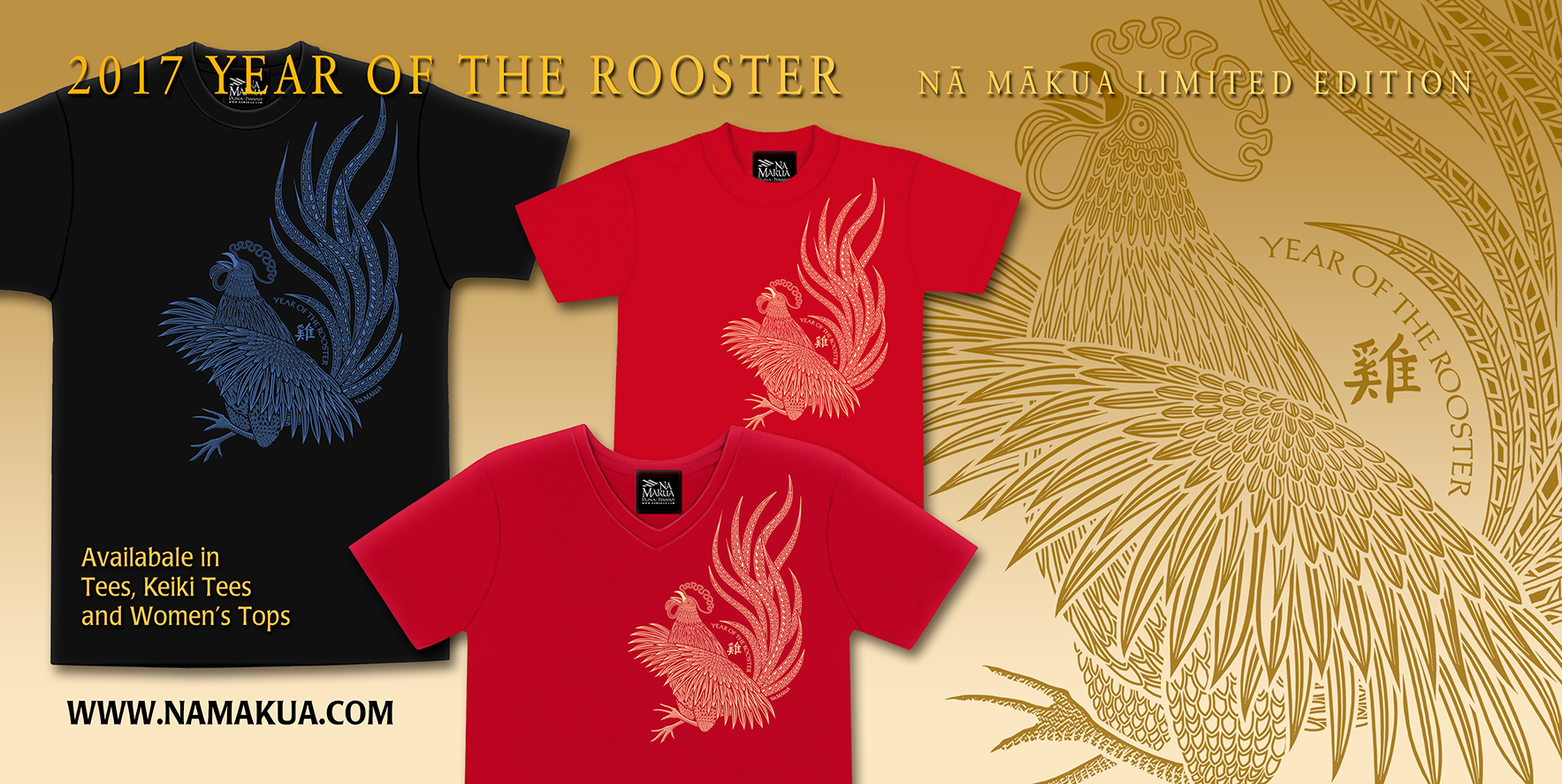 2017 Year of the Rooster Design